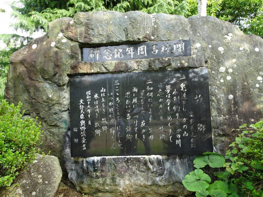 高野辰之記念館・ふるさと橋 | 北信タクシー